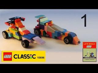 LEGO CLASSIC 10696: LOT OF TWO F1 RACING CARS (part 1) / две гоночные машины Формулы 1 (часть 1)
