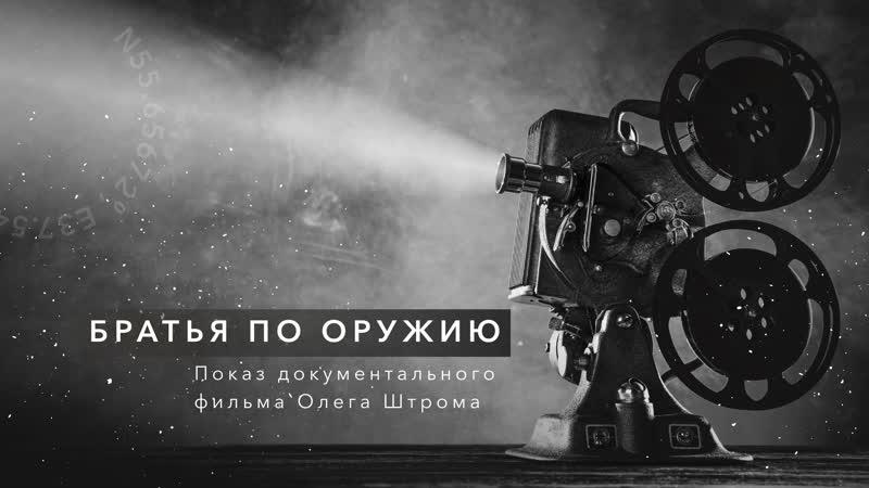 Братья по оружию Кинопоказ документального фильма Олега Штрома