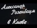 Александр Розенбаум в Киеве. 1994 год. Концерт и интервью.