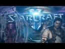 Starcraft 2 ПО ЛОРУ - терраны