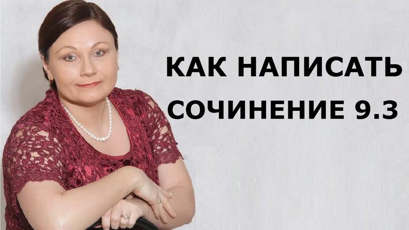 КАК НАПИСАТЬ СОЧИНЕНИЕ 9.3 ОГЭ 2020 РУССКИЙ ЯЗЫК