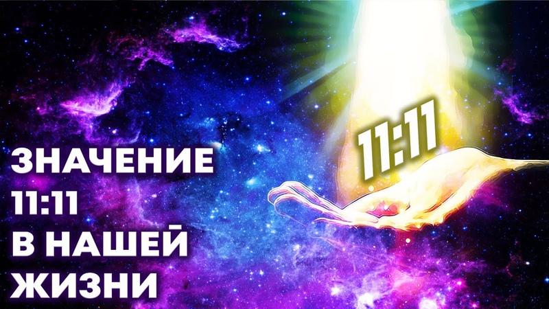 Значение 11 11 в нашей жизни