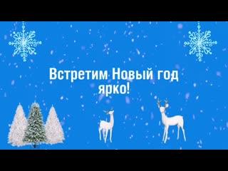 Новый год — самое волшебное, на наш взгляд, время года!