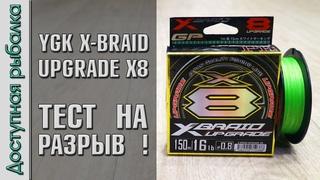Плетеный Шнур YGK X-BRAID UPGRADE X8 с АлиЭкспресс  | Замена YGK G-SOUL? | Тест плетенки на разрыв