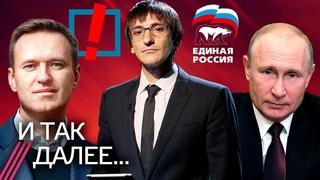 Старт выборов: вбросы, нарушения, очереди на участках. Война Путина против «Умного голосования»