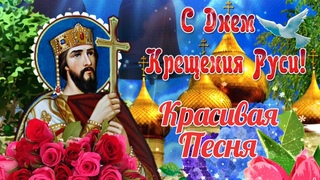 🌹28 июля - День Крещения Руси!🌹Красивое Музыкальное Поздравление!Красивая Песня!🌹