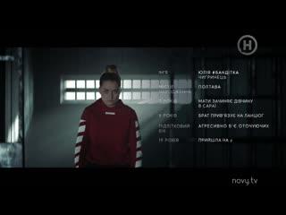 ЮЛИЯ ЧИГРИНЕЦ - Вiд пацанки до панянки 4 сезон