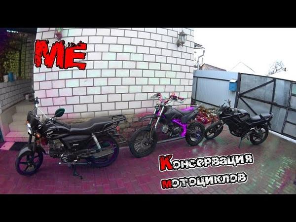 Консервация мотоцикла мопеда питбайка на зиму альфа ирбис racer