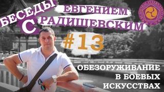 Беседы с Евгением Радишевским. #13 - Обезоруживание в боевых искусствах.