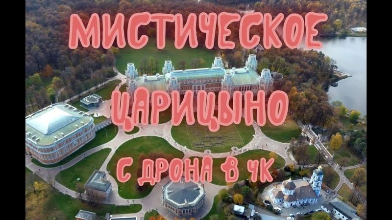 Царицынский дворец и царицынский парк с высоты 250м в 4K