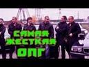 Самая отмороженная ОПГ за всю историю современной России