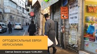 ОРТОДОКСАЛЬНЫЕ ЕВРЕИ В ИЕРУСАЛИМЕ