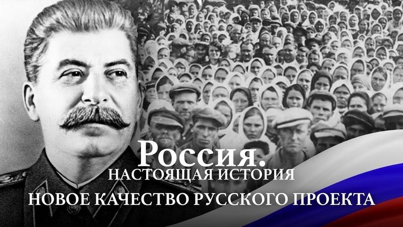 АЛЕКСАНДР ПЫЖИКОВ РОССИЯ НАСТОЯЩАЯ ИСТОРИЯ НОВОЕ КАЧЕСТВО РУССКОГО ПРОЕКТА