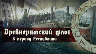 Становление древнеримского флота. Часть 1. Республиканский период