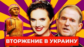 Россия готовится напасть на Украину/ Навальный умирает в тюрьме/В Украине установили памятник Путину
