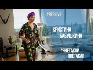 ЛайвЧат с актрисой Кристиной Бабушкиной (Я не такой. Я не такая.) Дарим билеты в кино!