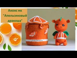 Анонс мк Апельсиновый дракоша