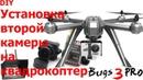 Установка второй камеры на квадрокоптер MJX Bugs 3 Pro