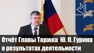 📋📊Отчёт Главы города Торжка Ю. П. Гурина о результатах деятельности