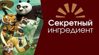 КУНГ-ФУ ПАНДА СЕКРЕТНЫЙ ИНГРЕДИЕНТ
