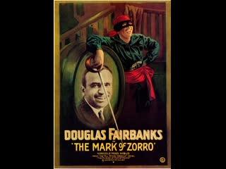 Знак Зорро/The Mark of Zorro (1920,  Фред Нибло)