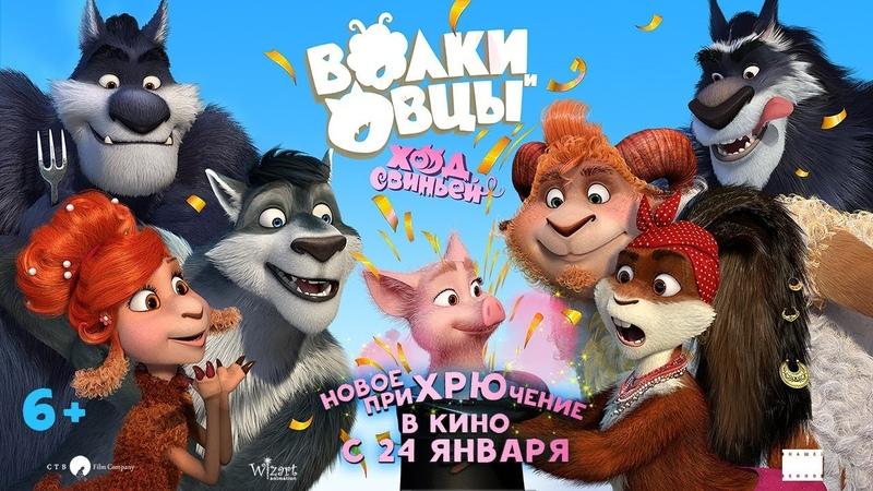 Волки и Овцы Ход свиньёй 3D трейлер Рус