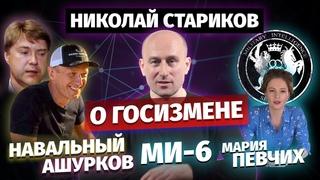 Николай Стариков о госизмене: Навальный, Ашурков, Ми-6 и Мария Певчих