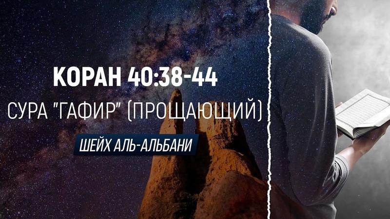 КОРАН 40 38 44 СУРА ГАФИР ПРОЩАЮЩИЙ ШЕЙХ АЛЬ АЛЬБАНИ