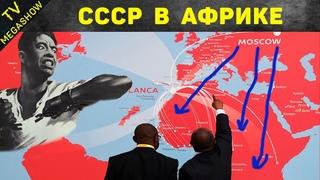 Как СССР помогал странам  Африки (тайны советской истории)