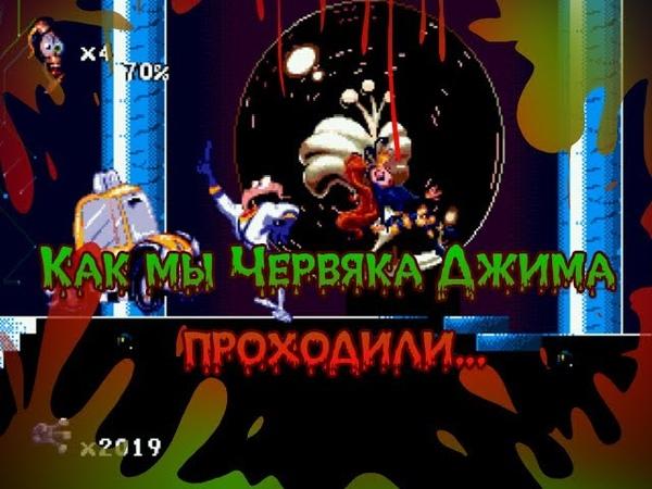 Earthworm Jim1 2 прохождение Sega Mega Drive