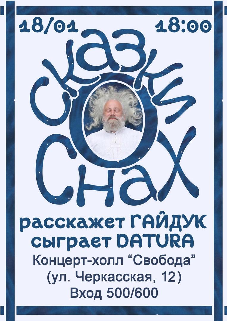 Афиша Гайдук / Екатеринбург: СКАЗКИ О СНАХ