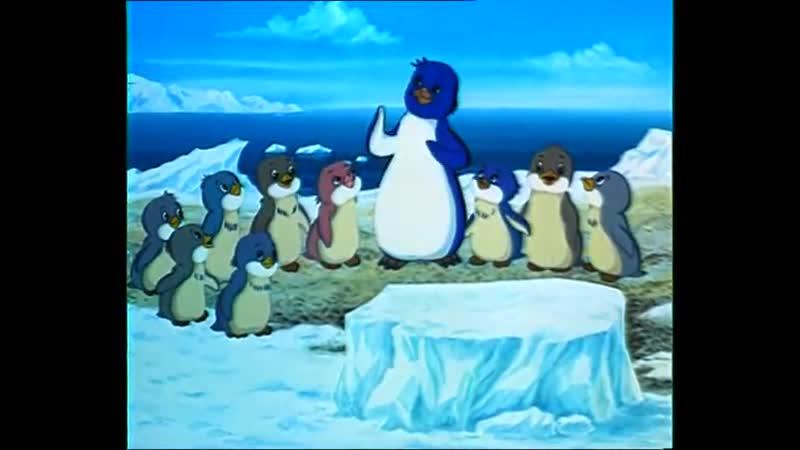 Приключения пингвинёнка Лоло (1986-1987)