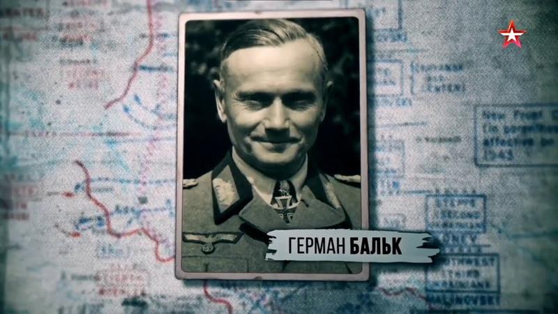 Неизвестные сражения Великой Отечественной Сандомирский плацдарм 8 я серия