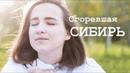 Василиса Трунова Сгоревшая Сибирь