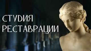 Мастерская реставрации в Москве