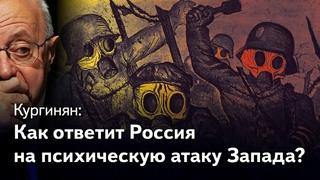Кургинян о коронавирусе, 14 серия: Психическая атака Запада и ответ России