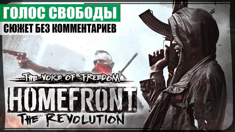 Голос Свободы ● Homefront The Revolution ❖ Сюжетное прохождение без комментариев