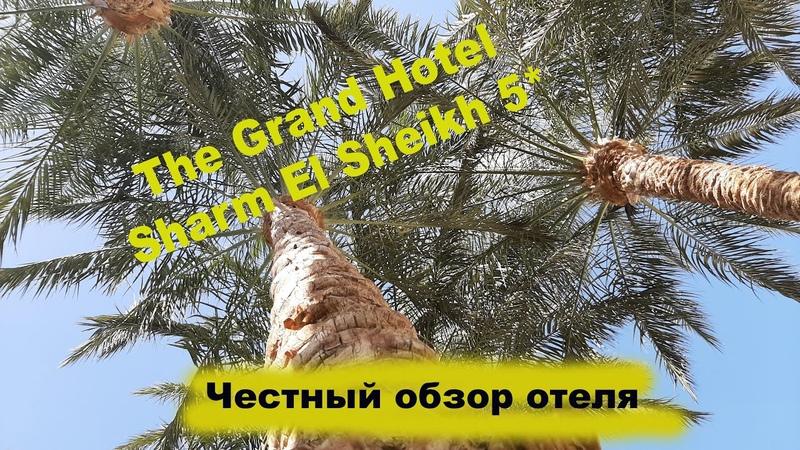 Честный обзор The Grand Hotel Sharm El Sheikh 5*