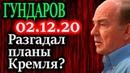 ГУНДАРОВ. Мы спим и проснемся в другой стране с Госсоветом 02.12.20