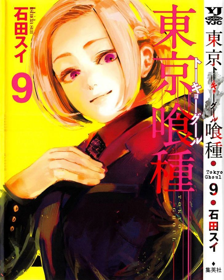 Tokyo Ghoul, Vol.9 Chapter 80 Promotion, image #2