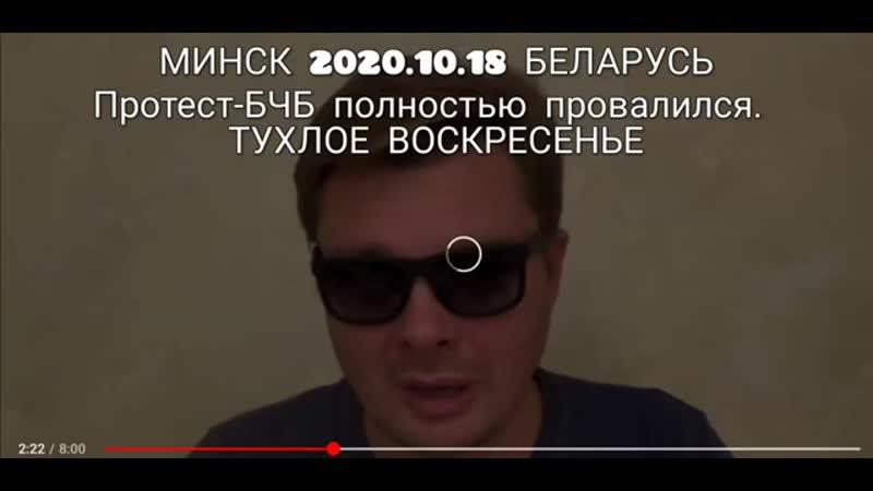 ТУХЛОЕ ВОСКРЕСЕНЬЕ 2020 10 18 БЧБ протест в Беларуси провалился Nexta молчит Белсат молчит Эхо Москвы молчит Радио С