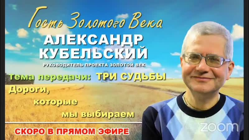 Три судьбы Дороги которые мы выбираем Александр Кубельский