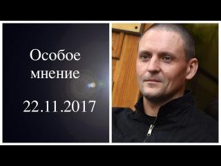Сергей Удальцов Особое мнение Эхо Москвы 22 ноября 2017