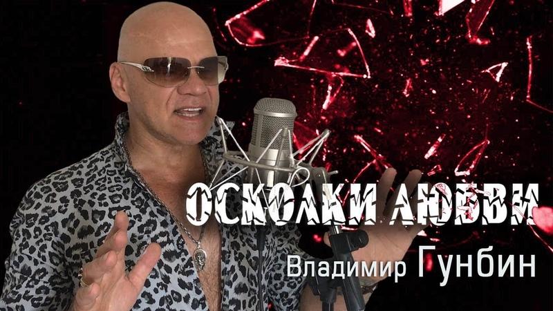 Владимир Гунбин Осколки любви Нереально красивый клип