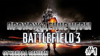 Стрим Прохождение Battlefield 3 #1