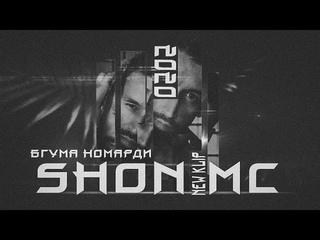 Шон мс - New klip (Бугума номарди) 2020