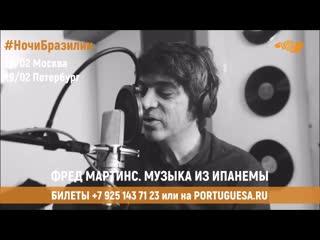 #НочиБразилии. Фред Мартинс. Музыка из Ипанемы.  - Москва,  - Петербург