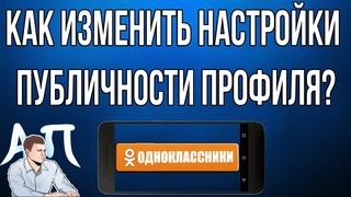 Как изменить настройки публичности профиля в Одноклассниках с телефона?