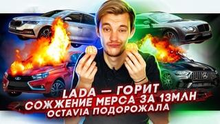 Сожжение Мерса за 13млн | Lada Vesta может сгореть |  Skoda Octavia подорожала до выхода