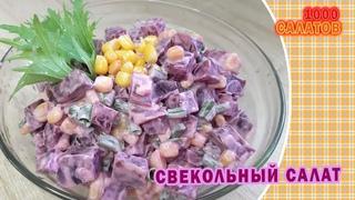 Свекольный салат с кукурузой / Простой салат из ничего